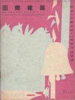 国際建築 第20巻第8号 特集・芸大の学校 1953年8月