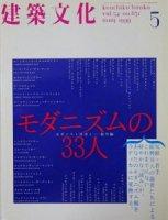 建築文化 1999年5月号 モダニズムの33人 モダニスト再考� 海外編