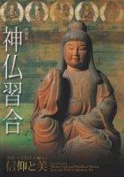 神仏習合 かみとほとけが織りなす信仰と美