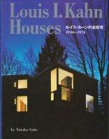 Louis I.Kahn Houses ルイス・カーンの全住宅 1940-1974