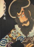 月岡芳年展 最後の天才浮世絵師 没後百年記念