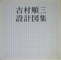 <img class='new_mark_img1' src='https://img.shop-pro.jp/img/new/icons50.gif' style='border:none;display:inline;margin:0px;padding:0px;width:auto;' />吉村順三設計図集
