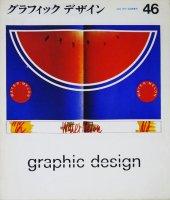 グラフィックデザイン 第46号
