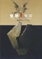 怪獣と美術 成田亨の造形芸術とその後の怪獣美術
