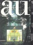 a+u 1999年6月号 特集 住宅12題