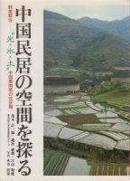"中国民居の空間を探る 群居類住 ""光・水・土""中国東南部の住空間"