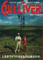 Gulliver ガリバー プレ創刊号 1989年8月
