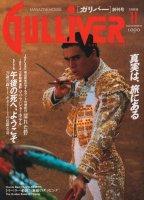Gulliver ガリバー 創刊号 1989年11月