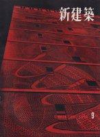 新建築 第31巻第9号 1956年9月号 石橋文化センター 菊竹清訓