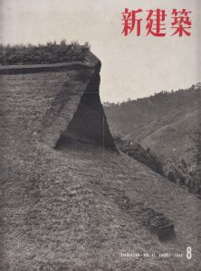 新建築 第31巻第8号 1956年8月号 和風の視覚言語 - 古本買取販売 ...