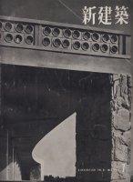 新建築 第31巻第7号 1956年7月号 松井田町役場 白井晟一