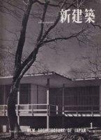新建築 第33巻第1号 1958年1月号 住宅特集