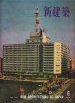 新建築 第33巻第6号 1958年6月号 東京都庁舎 丹下健三
