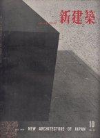 新建築 第33巻第10号 1958年10月号 草月会館 丹下健三