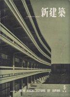 新建築 第33巻第5号 1958年5月号 松本幸四郎邸 板倉準三