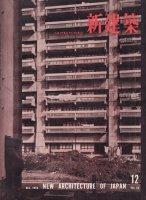 新建築 第33巻第12号 1958年12月号 西長堀アパート 大阪建築設計事務所