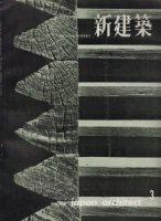 新建築 第34巻第3号 1959年3月号 京都御所内−小御所