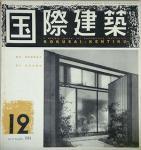 国際建築 第21巻12号 1954年12月