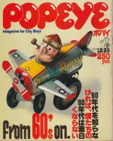 POPEYE ポパイ No.69 1979年12月25日号 from 60's on.
