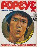 POPEYE ポパイ No.92 1980年12月10日号 The Heavenly 70's