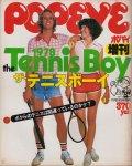 POPEYE ポパイ増刊第3集 ザ・テニスボーイ 1978年11月20日号増刊