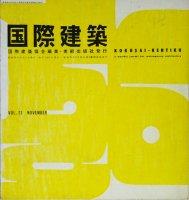 国際建築 第23巻11号 1956年11月