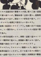 上野伊三郎+リチコレクション