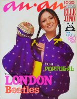 an・an アンアン エルジャポン No.15 1970年10月20日号