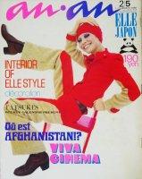an・an アンアン エルジャポン No.22 1971年2月5日号