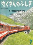 スイス鉄道ものがたり 月刊たくさんのふしぎ1992年7月号