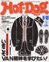 <img class='new_mark_img1' src='https://img.shop-pro.jp/img/new/icons50.gif' style='border:none;display:inline;margin:0px;padding:0px;width:auto;' />Hot-Dog PRESS No.29 1981年8月10日号 いまこそVAN精神を学びたい