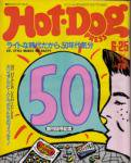 <img class='new_mark_img1' src='https://img.shop-pro.jp/img/new/icons50.gif' style='border:none;display:inline;margin:0px;padding:0px;width:auto;' />HOT DOG PRESS No.50 1982年6月25日号 ライトな時代だから、50年代気分