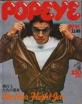 POPEYE ポパイ No.19 1977年11月25日号 飛行士たちの遺産 Leather Fright Jac