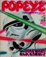 POPEYE ポパイ No.20 1977年12月10日号 STARWARSなんか、もう見ない!