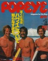 POPEYE ポパイ No.23 1978年1月25日号 ぼくたちはハワイについて知らなさすぎた。