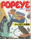 POPEYE ポパイ No.75 1980年3月25日号 ウェスタン大研究