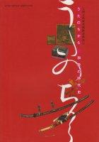 うたのちから 和歌の時代史