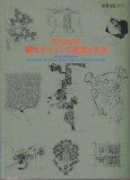 黒川紀章 都市デザインの思想と手法 建築文化別冊
