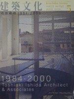 建築文化 2000年5月号 石田敏明 1984-2000