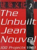 建築文化1996年7月号 ジャン・ヌーヴェル100プロジェクト Vol.1