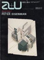 a+u 1980年1月号 ピーター・アイゼンマン