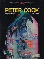 ピーター・クック 1961-1989 PETER COOK a+u 臨時増刊