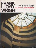 フランク・ロイド・ライトと現代 FRANK LLOYD WRIGHT a+u 臨時増刊