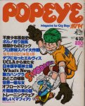 <img class='new_mark_img1' src='https://img.shop-pro.jp/img/new/icons50.gif' style='border:none;display:inline;margin:0px;padding:0px;width:auto;' />POPEYE ポパイ No.4 1977年4月10日号