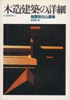 木造建築の詳細 龍雲院白山道場 住宅建築別冊1