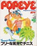 POPEYE ポパイ No.14 1977年9月10日号 フリーな気分でテニス