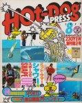 HOT DOG PRESS 創刊第2号 1979年8月号 ミッド・サマーのシャワーを浴びろ