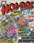 Hot-Dog PRESS  No.3 1979年9月号 ロック・ボーイの虎の巻