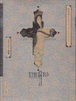 殉教者のためのディヴェルティメント 山本タカト画集 サイン入