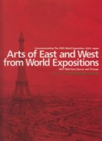 世紀の祭典 万国博覧会の美術